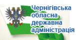 Чернігівська обласна державна адміністрація