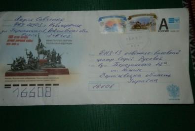 """ДНЗ №13 """"Берізка"""" отримав третього листа від Надії Савченко"""