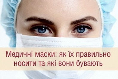 Медичні маски: як їх правильно носити та які вони бувають