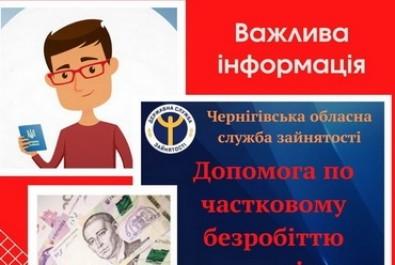 Роботодавці Ніжина можуть скористатися компенсацією по частковому безробіттю