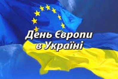 16 травня День Європи в Україні