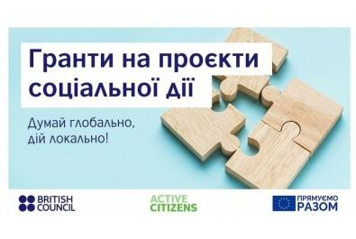Програма «Активні громадяни» оголошує конкурс