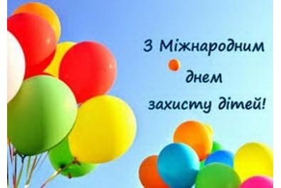 Звернення з нагоди Дня захисту дітей