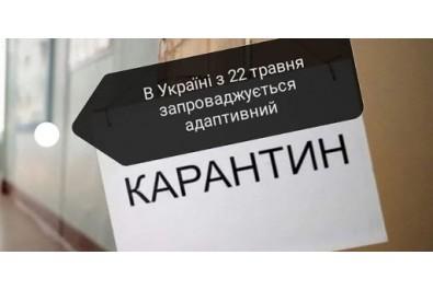 До 22 червня в Україні триватиме адаптивний карантин