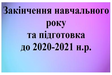Закінчення навчального року та підготовка до 2020-2021 н.р.