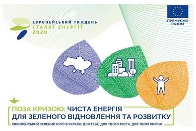 """Підтримай місто на конкурсі """"Energy management Star"""" в рамках Європейського тижня сталої енергії проекту ЄС «Угода мерів – Схід»"""