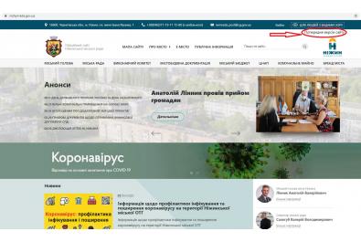Сайт Ніжинської міської ради змінено