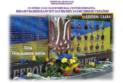 29 серпня відбудеться вшанування пам'яті загиблих захисників України
