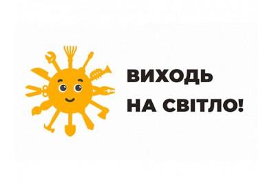 """Інформаційна кампанія """"Виходь на світло"""""""