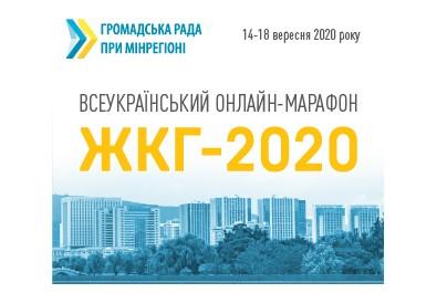 """Відкрита реєстрація на Всеукраїнський онлайн-марафон """"ЖКГ-2020"""""""