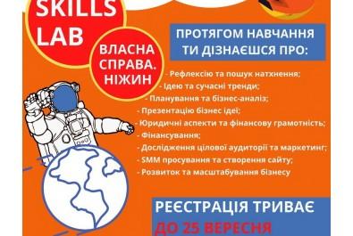 Долучайтесь до онлайн-курсу Skills Lab: Власна справа для ніжинської молоді!