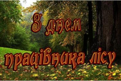 Шановні працівники лісового господарства!