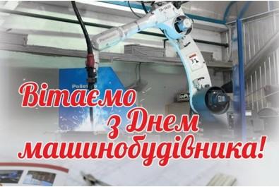 Шановні трудівники і ветерани машинобудівної галузі!