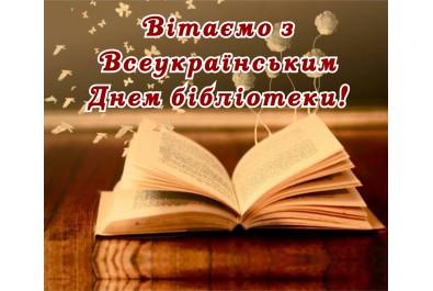 Зі Всеукраїнським днем бібліотек!