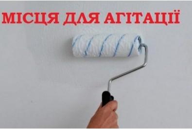 Шановні керівники виборчих штабів політичних партій!