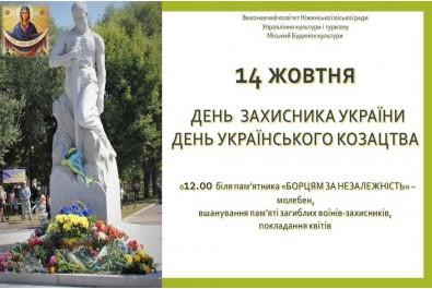 Шановні воїни, ветерани АТО і Збройних Сил України, дорогі земляки!