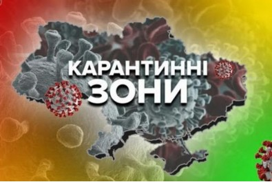 Державна комісія ТЕБ та НС оновила епідемічне зонування
