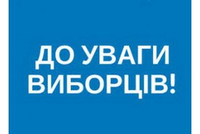 Порядок організації голосування виборців за місцем перебування