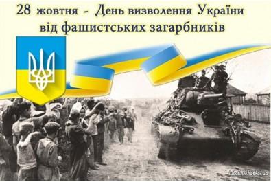28 жовтня 2020 року 76 -та річниця вигнання нацистів з України