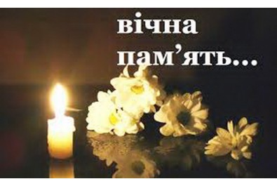 Висловлюємо щирі слова співчуття родині Сипливця Сергія В'ячеславовича