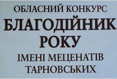 Початок та умови участі в обласному конкурсі «Благодійник року» імені меценатів Тарновських