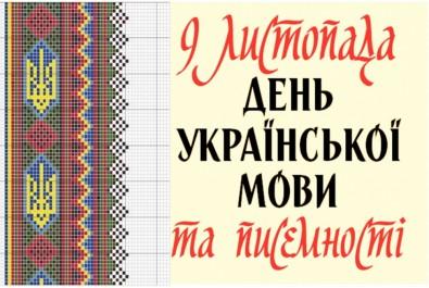Щиро вітаємо Вас з Днем української писемності та мови!