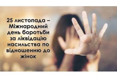 25 листопада – Міжнародний день боротьби за ліквідацію насильства по відношенню до жінок