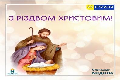 Привітання Олександра Кодоли з Різдвом Христовим західного обряду