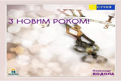 Дорогі ніжинці!  З Новим Роком та Різдвом Христовим!
