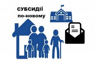 Про зміни в наданні житлових субсидій та соціальних допомог з 01 листопада 2020 року