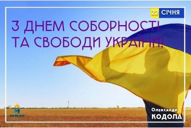 Звернення міського голови Олександра Кодоли з нагоди Дня Соборності та Свободи України