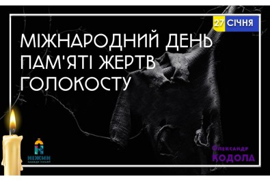 Звернення міського голови Олександра Кодоли з нагоди Міжнародного дня пам'яті жертв Голокосту
