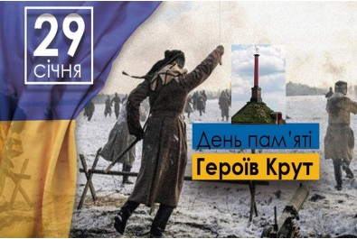 Відбудуться заходи з нагоди відзначення Дня пам'яті Героїв Крут