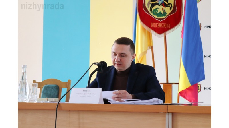 Міська влада звернулася до Ніжинської районної ради щодо передачі майна