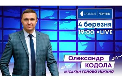 """Сьогодні міський голова Олександр Кодола бере участь в ефірі """"Суспільного"""""""