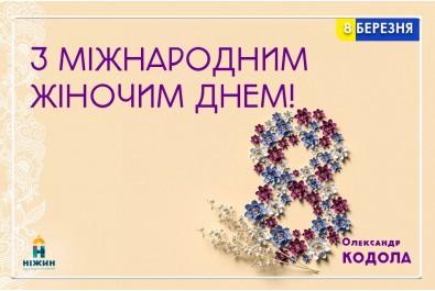 Дорогі жінки! Ніжні матері, турботливі бабусі, любі сестри, кохані дружини, милі дочки й онучки!