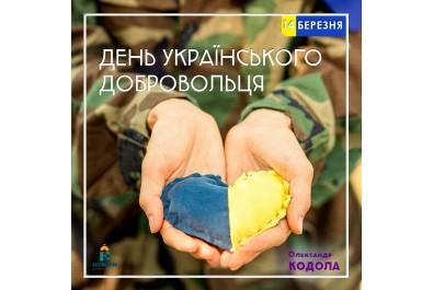 Шановні бійці добровольчих батальйонів, добровольці Збройних Сил України!