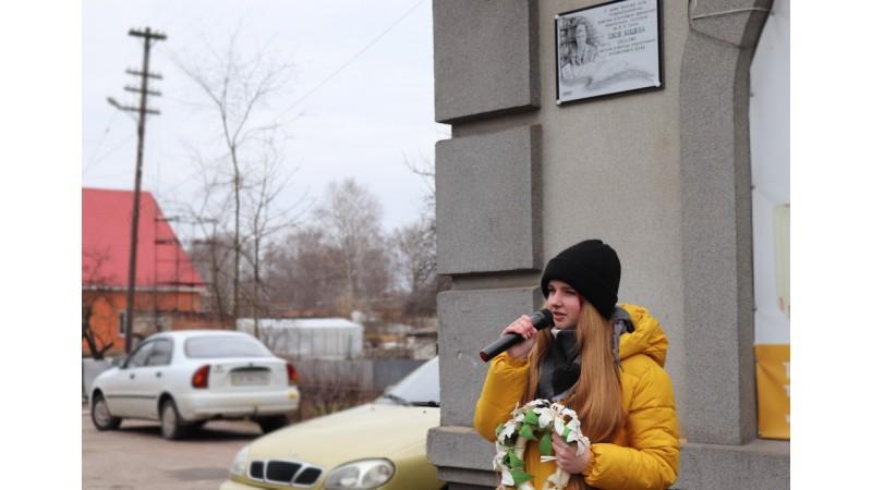 Відкрили меморіальну дошку Лесі Коцюбі