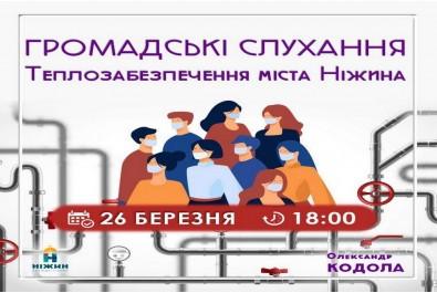26 березня відбудуться громадські слухання щодо теплозабезпечення міста