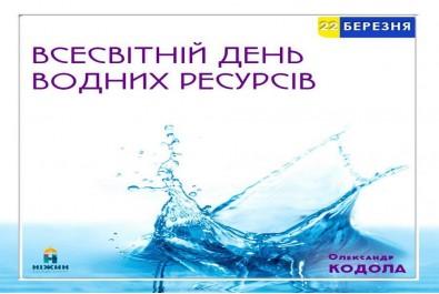 Звернення міського голови Олександра Кодоли з нагоди відзначення Всесвітнього дня водних ресурсів