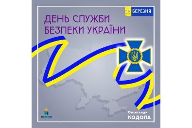 Шановні працівники, ветерани Служби безпеки України!