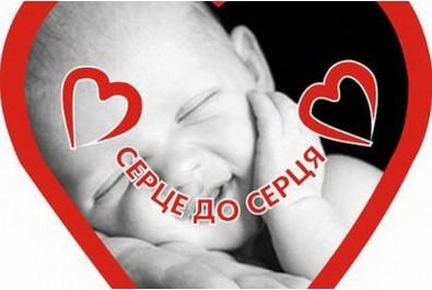 Долучайтеся до Всеукраїнської благодійної акції «Серце до серця»