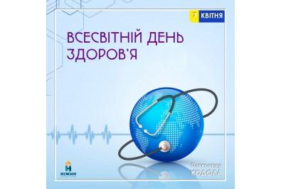 Дорогі Ніжинці! Щиро вітаю Вас із Всесвітнім Днем здоров'я!