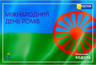 Звернення міського голови Олександра Кодоли з нагоди відзначення Міжнародного Дня Ромів