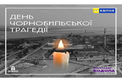 Сьогодні 35-та річниця Чорнобильської трагедії…