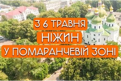 """Анонсовано, що на території Чернігівської області буде діяти """"помаранчевий"""" рівень епідеміологічної небезпеки"""