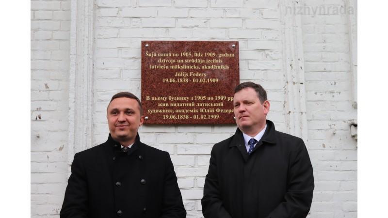 Юлію Федерсу відкрили меморіальну дошку