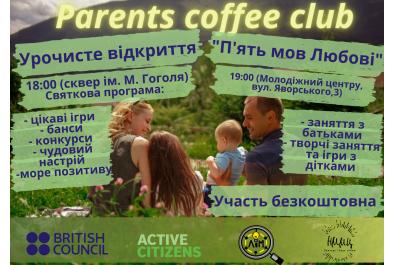 """Відбудеться урочисте відкриття """"Батьківського клубу кави"""""""