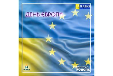З Днем Європи, дорогі ніжинці!