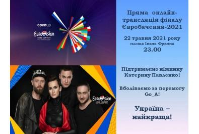 На центральній площі онлайн-трансляція фіналу Євробачення-2021
